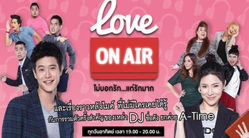 Love On Air ไม่บอกรัก...แต่รักมาก