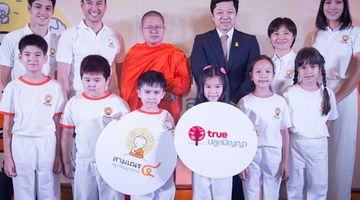 เก้า-จิรายุ นำทีมทรูปลูกปัญญา ต่อยอดความสำเร็จ เปิดตัว สามเณร ปลูกปัญญาธรรม ปี 4