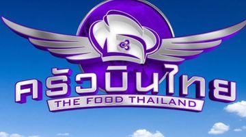 มาดามตวง ไก่ วรายุทธ  ตั๊ก นภัสกร แท็คทีม ร่วมตัดสินหาสุดยอดเมนูอาหาร ในรายการ ครัวบินไทย