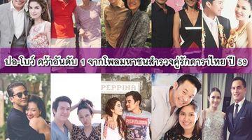 คู่รักตลอดกาล ปอ โบว์ ซิวนัมเบอร์วัน จากโพลมหาชนสำรวจคู่รักดาราไทย ประจำปี 2559