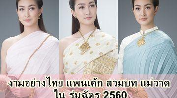 ภาพเบื้องหลัง !! แพนเค้ก ห่มสไบ สวมบทแม่วาด ใน ร่มฉัตร 2560