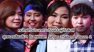 คนไทยทั่วประเทศจะต้องเป็นผู้ตัดสิน!!!สุดยอดเสียงลับฯ ใน Hidden Singer Thailand Season 2