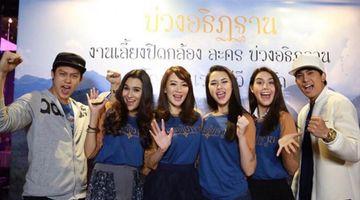 ยาวนาน!! หมาก และ แพทริเซีย ชวนเพื่อนนักแสดงร่วมงานเลี้ยงปิดกล้อง บ่วงอธิฏฐาน หลังถ่ายมา 1 ปีเต็ม