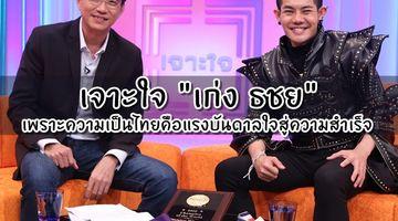 เจาะใจ เก่ง ธชย เพราะความเป็นไทยคือแรงบันดาลใจสู่ความสำเร็จ