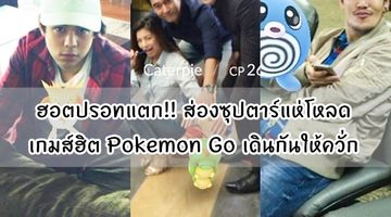 ฮอตปรอทแตก!! ส่องซุปตาร์แห่โหลดเกมส์ฮิต Pokemon Go เดินกันให้ควั่ก