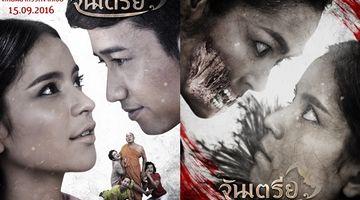 เตรียมฮาป่าราบ!! จันเตรีย ภาพยนตร์ผีตลกร่วมทุนไทย-กัมพูชา