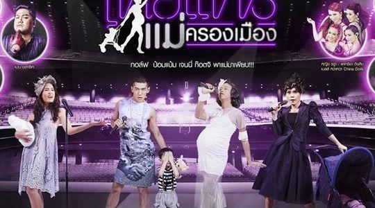 เทยเที่ยวไทย ขอรวมตัวแม่!! ในคอนเสิร์ตสุดอลัง เทยแฟร์ แม่ครองเมือง 2559