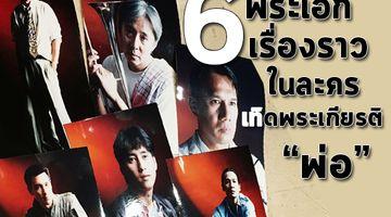 """6 พระเอก กับ 6 เรื่องราว ในละครชุดเทิดพระเกียรติ """"พ่อ"""" ที่ยังตราตรึงคนไทยทั้งชาติ"""