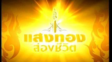 ช่อง3 ส่งละครเฉลิมพระเกียรติฯ ชุด แสงทองส่องชีวิต น้อมรำลึกถึงในหลวง ร.9