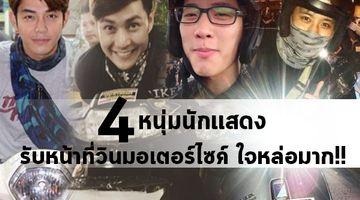 4 หนุ่มนักแสดง รับหน้าที่วินมอเตอร์ไซค์ใจหล่อมาก