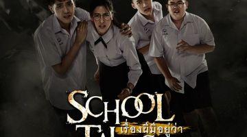 School Tales เรื่องผีมีอยู่ว่า..เลื่อนกำหนดฉายไปปีหน้า