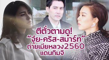 ตีตั๋วตามดู!! จุ๋ย คริส สมาร์ท ถ่ายละคร เมียหลวง 2560 แดนกิมจิ