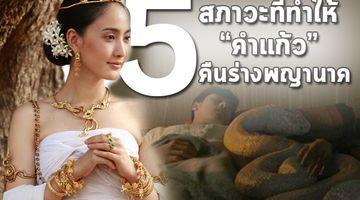 ไขข้อข้องใจ!!  5 สภาวะ เหตุคำแก้วคืนร่างกลายเป็นงูเผือกยักษ์ ใน นาคี