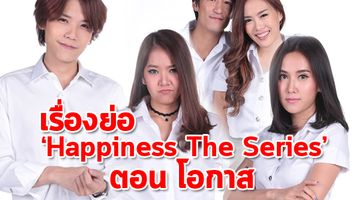 เรื่องย่อ Happiness The Series ตอน โอกาส