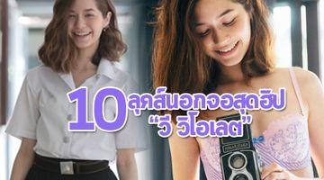 10 ลุคส์นอกจอสุดฮิป ของ วี วิโอเลต สมาชิกกลุ่มโอ!