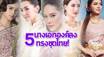 ดีงามรับปีระกา!! 5 นางเอกองค์ลงทรงชุดไทย