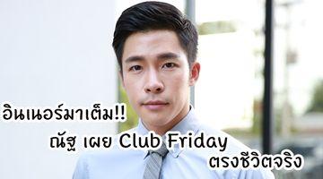 อินเนอร์มาเต็ม!! ณัฐ ศักดาทร เผย Club Friday ตรงชีวิตจริง