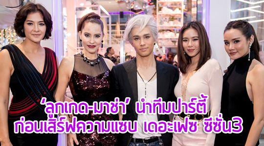 องค์แม่รวมตัว! ลูกเกด มาช่า นำทีมลูกๆ ปาร์ตี้ ก่อนเสิร์ฟความแซบใน The Face Thailand 3