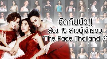 ซัดกันนัว! ส่อง 15 คนสุดท้าย The Face Thailand 3 หมุนฟูลเทิร์นวันแถลงข่าว