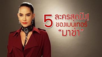 อยู่มาทุกยุค! 5 ละครสุดปังของเมนเทอร์มาช่า The Face Thailand