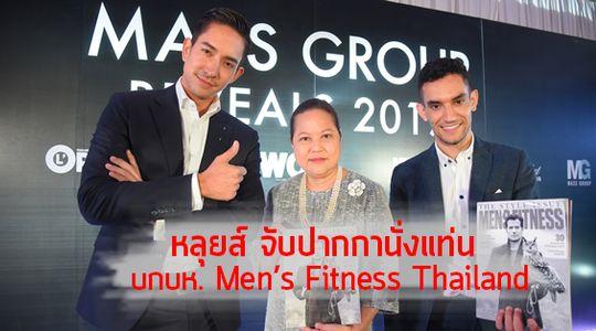 หลุยส์ สก๊อต หยิบปากกาแล้วนั่งแท่น บกบห. นิตยสาร Men's Fitness Thailand