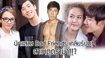 นักแสดง Bad Friends The Series เคลียร์ปม เศร้าเพราะอะไร!!?