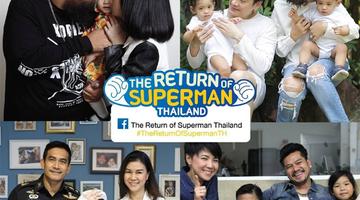เปิดไพ่ 4 คุณพ่อซุปตาร์ โชว์เลี้ยงลูกใน The Return of Superman Thailand