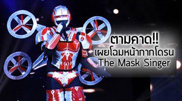 ตามคาด!! หน้ากากมังกรผงาดแชมป์กรุ๊ป C เผยโฉมหน้ากากโดรน ใน The Mask Singer