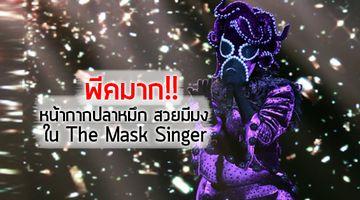 พีคมาก!! หน้ากากปลาหมึก สวยมีมง ใน The Mask Singer