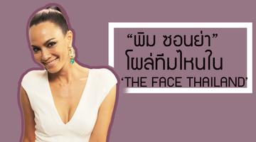 องค์แม่มาเยือน!! พิม ซอนย่า โผล่ทีมไหนใน THE FACE THAILAND