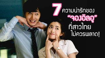 รวมทีเด็ด 7 ความน่ารักของ จองอิลอู ที่สาวไทยไม่ควรพลาด!!!