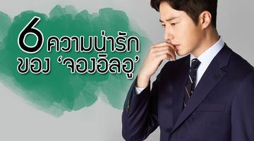 6 ความน่ารักของพระเอก จองอิลอู ที่แฟนๆ ต้องรู้!!