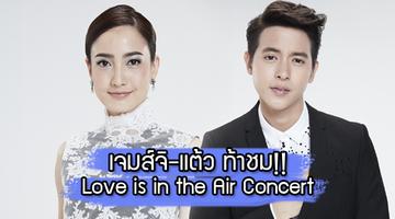 คอนเฟิร์มความสนุก!! เจมส์จิ แต้ว ท้าชม Love is in the Air : Channel3 Charity Concert