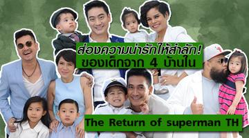 สำลักความน่ารัก! ตามส่องเด็กน้อย 4 บ้าน แห่ง The Return of superman Thailand