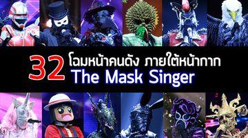 ยังจำได้ไหมใครอยู่ภายใต้ 32 หน้ากาก!! จากเวที The Mask Singer