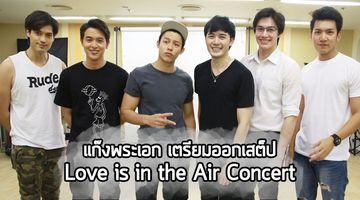 เตรียมออกเสต็ปแดนซ์กระจาย!! หมาก เจมส์จิ ซ้อมร้องเต้นเต็มที่ ในคอนเสิร์ต Love is in the Air: Channel 3 Charity Concert