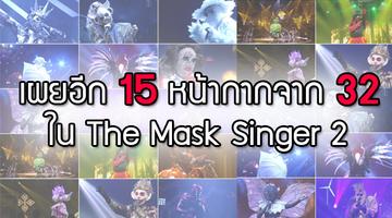 เดายากตั้งแต่เริ่ม!! เผยอีก 15 หน้ากากจาก 32  ใน The Mask Singer 2