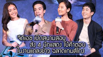 จีดีเอช เปิดสนาม ส่ง 4 นักแสดง ใบ้คำตอบ ในงาน ข่าวภาพยนตร์ ฉลาดเกมส์โกง