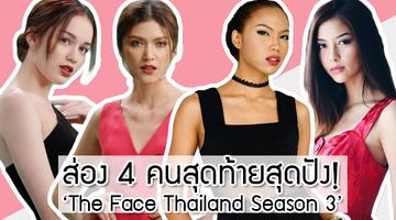 ออเดิร์ฟแซบก่อนฟูลเทิร์น!! ส่อง 4 คนสุดท้ายสุดปัง The Face Thailand Season 3