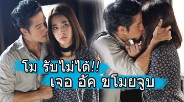 จูบจริง!! โม รับไม่ได้!! เจอ อัค ขโมยจูบ ใน ชีวิตเพื่อฆ่า หัวใจเพื่อเธอ