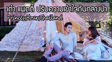 ถึงเวลาเห็นอกเห็นใจ!! เต๋า แพตตี้ ปรับความเข้าใจกันกลางป่า ในซีรี่ส์  Princess Hours Thailand
