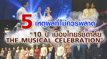 งานดีงานปัง! 5 เหตุผลไม่ควรพลาด 10 ปี เมืองไทยรัชดาลัย THE MUSICAL CELEBRATION