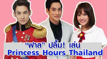 ฟาล ปลื้ม รับบทองค์ชาย แข่งทั้งการเมืองและหัวใจ เต๋า ใน Princess Hours Thailand