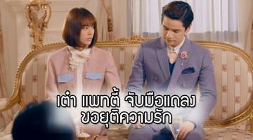 เต๋า แพทตี้ จับมือแถลงขอยุติความรัก ใน Princess Hours Thailand