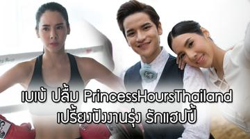 เบเบ้ ปลื้มเล่น Princess Hours Thailand เปรี้ยงปังงานรุ่ง รักแฮปปี้