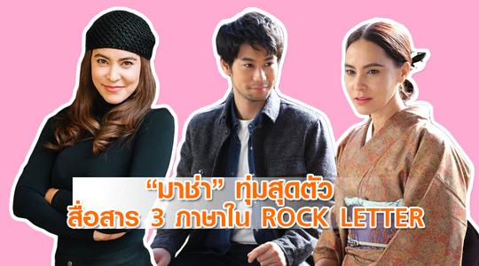 แม่คืนจอ! มาช่า ทุ่มสุดตัว สื่อสาร 3 ภาษาใน ROCK LETTER ละครสานสัมพันธ์ไทย-ญี่ปุ่น