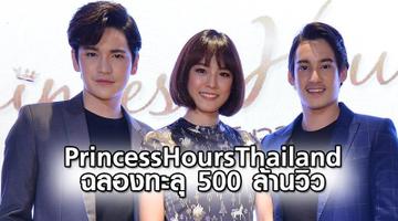 Princess Hours Thailand ฉลองทะลุกว่า 500 ล้านวิว จัดงาน รักวุ่นๆจุ้นส่งท้ายขอบคุณแฟนคลับ