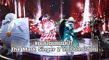 วันนี้ที่รอคอย! แชมป์ชนแชมป์ The Mask Singer 2 ใครเป็นใครได้รู้แน่