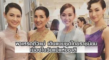 สวยอลังงามอย่างไทย! เหล่าตัวแม่ เดินแบบชุดไทยราชนิยม เนื่องในวันแม่แห่งชาติ