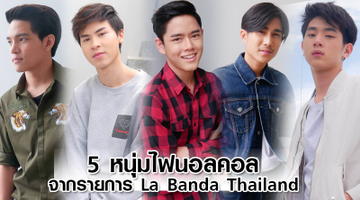 เปิดวาร์บ! 5 หนุ่มไฟนอลคอล จากรายการ La Banda Thailand ซุป'ตาร์ บอยแบนด์ 2
